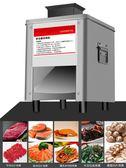 220V可用 電動切肉機商用全自動不銹鋼切絲丁切片菜家用絞肉碎肉丁機切魚機伊人閣