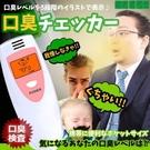 日本 便攜口臭檢測器 SD-KOUCHA