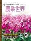 農業世界雜誌八月份420期...