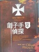 【書寶二手書T7/一般小說_AQI】劊子手偵探2:黑暗僧侶之謎_奧利佛.普茨