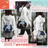 日本mis zapatos B-6586 長裙女孩 3WAY後背包手提肩背三用包