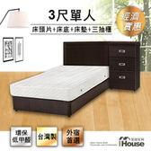 IHouse-經濟型房間組四件(床片+床底+獨立筒+床頭櫃)-單人3尺胡桃