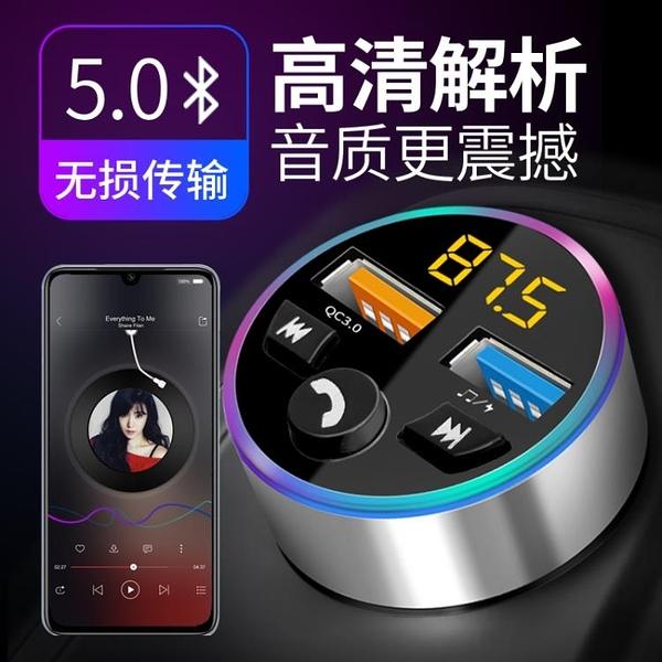 車載藍牙接收器 5.0高音質無損mp3播放器點煙多功能音樂充電器快充【新品狂歡】