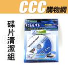 光碟清潔組 - DVD/VCD 乾濕兩用光碟片清潔劑 清潔組