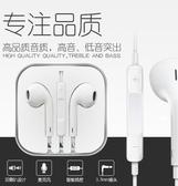 有線耳機 塔菲克 耳機原裝正品入耳式通用男女生6s適用iPhone蘋果vivo華為小米 果果生活館