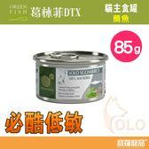 葛林菲-必酷低敏主食貓罐(鯖魚)85G【寶羅寵品】
