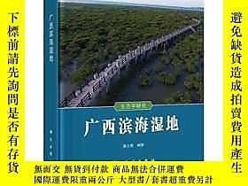簡體書-十日到貨 R3Y廣西濱海溼地(精)/生態學研究 樑士楚  編 科學出版社 ISBN:9787030573674 出