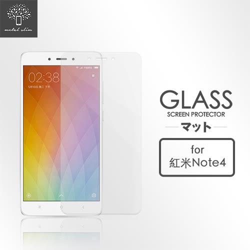 【默肯國際】Metal-Slim 紅米 Note 4  9H弧邊耐磨 防指紋 鋼化玻璃保護貼