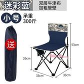 戶外摺疊椅 新款戶外摺疊椅子便攜凳子釣魚椅加厚美術寫生小馬扎燒烤野營沙灘T