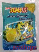 sns 古早味 進口食品 一百份 檸檬QQ糖 檸檬味QQ軟糖 檸檬軟糖 230公克 原產地 馬來西亞