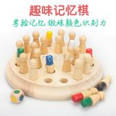 桌遊 兒童記憶棋邏輯思維能力記憶力觀察力專注力訓練玩具親子互動 麥吉良品