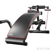 仰臥板 仰臥板多功能收腹器腹肌板 仰臥起坐 健身器材體育用品 CP3097【歐爸生活館】