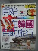 【書寶二手書T6/旅遊_QED】開始在韓國自助旅行_陳芷萍