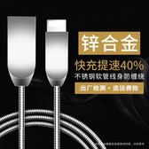 金屬彈簧數據線手機快充充電線三星S9 Note9配件【3C玩家】