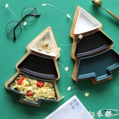 川島屋圣誕樹陶瓷水果盤客廳家用創意現代果盤分格干果盤糖果盒 夢幻衣都