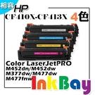 HP CF410X黑/CF411X藍/CF412X黃/CF413X紅 / No.410X 高容量 相容碳粉匣 四色一組【適用】M452dn/M452dw/M377dw