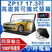 【免運+24期零利率】帶可立式皮套 全新 ZP17 17.3吋高畫質可攜式螢幕 Type-C同屏 IPS Switch