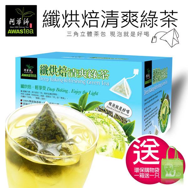 【阿華師茶業】纖烘焙清爽綠茶(4gx120包)