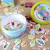兒童釣魚玩具套裝男孩寶寶益智力磁性小魚女孩早教1一3-6-7-9周歲艾美時尚衣櫥
