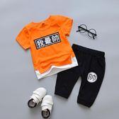 童裝男寶寶夏裝套裝 嬰兒幼兒休閒兩件套 LR1825【VIKI菈菈】