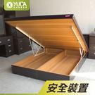 【安全裝置】六分木芯板、進口氣壓棒、木邊封角、耐磨貼皮、可調式腳粒