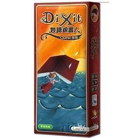 『高雄龐奇桌遊』 妙語說書人2:探尋 DIXIT Quest 繁體中文版 正版桌上遊戲專賣店