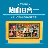 懷舊經典熱血8合一游戲卡8位電視FC黃卡帶熱血系列格斗籃球足球【寶貝小鎮】
