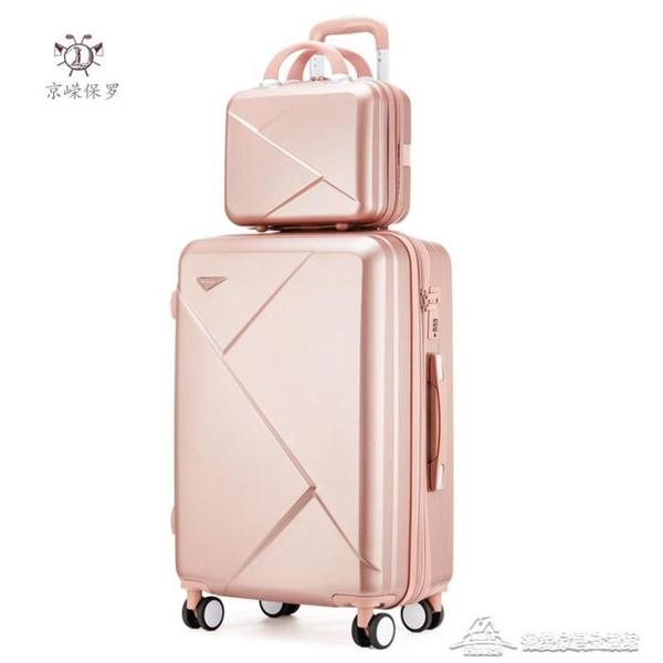 行李箱 日系22寸登機旅行拉桿箱密碼皮箱子新款結實耐用【快速出貨】