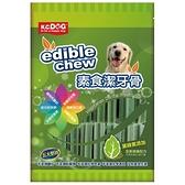 【寵物王國】K.C.DOG G23-3素食潔牙骨-葉綠素添加(短)300g