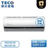 [TECO 東元]13-15坪 HS系列 頂級雲端變頻R32冷媒冷專空調 MS72IE-HS/MA72IC-HS