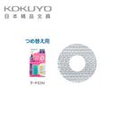 日本 KOKUYO 打孔 加強章 補充貼 共400片入 /卡 PS3N