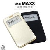超薄 MIUI 小米MAX3 *6.9吋 手機 皮套 視窗皮套 開窗 手機殼 翻蓋 插卡 軟殼 支架 側掀