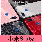【萌萌噠】Xiaomi 小米8 lite 青春版 新款網紅潮牌 仙女貝殼紋保護殼 全包矽膠軟邊 玻璃背板手機殼