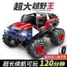 超大遙控越野車四驅攀爬耐摔充電動汽車兒童男孩漂移賽車玩具模型 1995生活雜貨