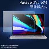 ◇亮面螢幕保護貼 Apple 蘋果 MacBook Pro 16吋 A2141 筆記型電腦保護貼 筆電 軟性 亮貼 亮面貼 保護膜