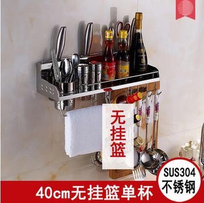 廚房不銹鋼304收納架置物架壁掛【無掛籃40單杯】