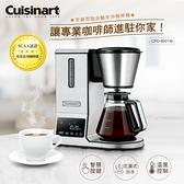 美國Cuisinart 美膳雅 完美萃取自動手沖咖啡機 CPO-800TW