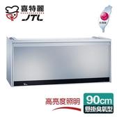 送基本安裝 喜特麗  懸掛式90C臭氧型 鏡面玻璃ST筷架烘碗機 銀色 JT-3809Q
