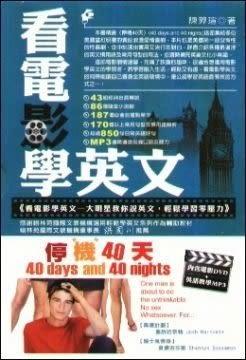 看電影學英文停機40天 書附DVD附英語教學MP3 (購潮8)