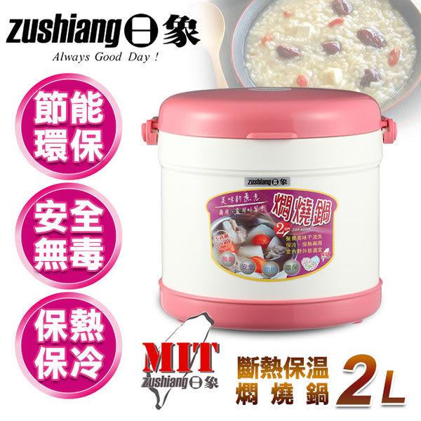 日象 2L斷熱保溫燜燒鍋-粉色 ZOP-8200P