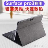 微軟surface pro3二合一平板電腦保護套12寸皮套pro3保護殼支架配件電腦包i3防摔i5內膽『櫻花小屋』