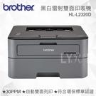 Brother HL-L2320D 黑白雷射自動雙面印表機 雷射印表機 (單功能:列印)