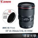 Canon EF 16-35mm f/4 L IS USM 買再送Marumi 偏光鏡 小三元 總代理公司貨 登錄送3000郵政禮券+三年保固