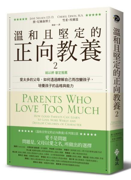 溫和且堅定的正向教養 2:姚以婷審定推薦,愛太多的父母,如何透過瞭解自己而改變...
