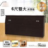 IHouse - 經濟型日式收納床頭箱-雙大6尺胡桃