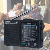 收音機R-909 便攜老人袖珍式全波段fm調頻廣播半導體『CR水晶鞋坊』