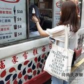 字母港風帆布袋女包購物袋單肩包帆布包大包包【時尚大衣櫥】