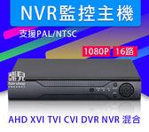【飛兒】送3張安防貼紙 快速遠端連線 AHD NVR 監控主機 1080P 16路 TVI CVI NVR DVR 6合1