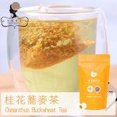 (含運)午茶夫人 桂花蕎麥茶 10入/袋 花茶/花草茶/茶包/無咖啡因/養生茶