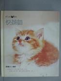 【書寶二手書T3/寵物_JOZ】快樂貓_羅繼誌